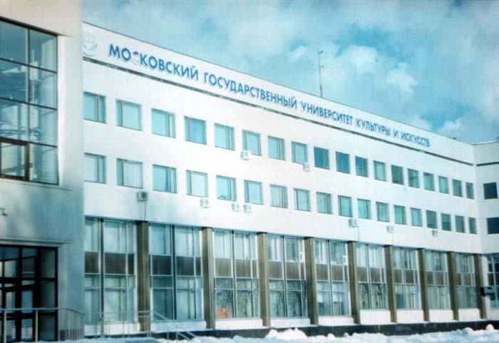 здание МГУКИ